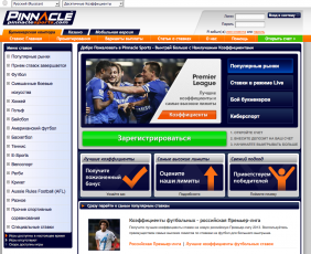 Pinnacle sports букмекер