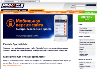 Pinnacle sports мобайл