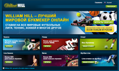 William Hill букмекер