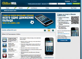 William Hill мобайл
